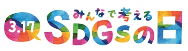 【みんなで考えるSDGsの日 2021】特別番組 TBS社長室 井上SDGs企画部長インタビュー